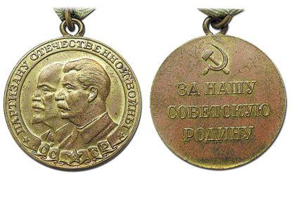Медаль Партизана Отечественной войны
