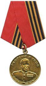 """Медаль """"Георгий Жуков"""""""