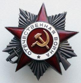 Орден Отечественной войны IL степени (посмертно).