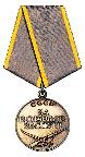 награжден медалью за боевые заслуги