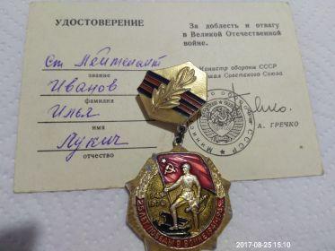25 лет Победы в Великой Отечественной войне 1941—1945 гг.