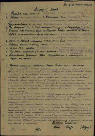 """Орден """"Отечественная Война II степени"""", приказ 88/н от 31.08.1944"""