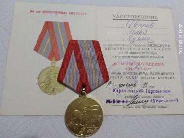 """Юбилейная медаль """"60 лет Вооруженных сил СССР"""", 17.02.1979"""