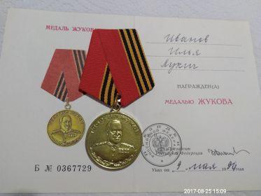 «Медаль Жукова» 09.05.1994