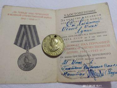 """Медаль """"За Победу над Германией в Великой Отечественной войне 1941-1945 г.г."""", 21.06.1946 г."""