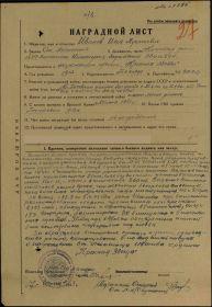 """Орден """"Красная звезда"""", приказ """" 12 от 10.04.1943 г."""