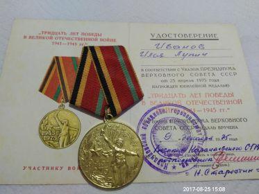 """Юбилейная медаль """"Тридцать лет победы в Великой Отечественной войне """" 09.12.1975"""