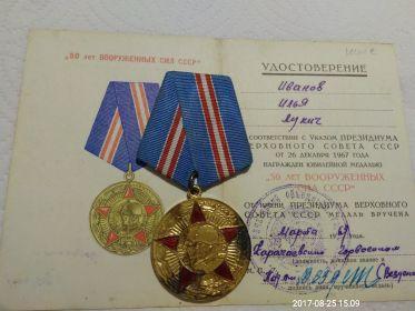 """Юбилейная медаль """"50 лет Вооруженных сил СССР"""" от марта 1969"""