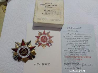 """Орден """"Отечественная Война I степени"""" 11.03.1985"""