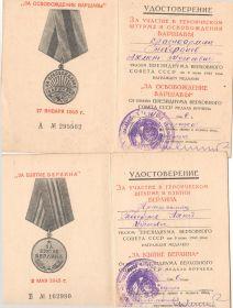 МЕДАЛЬ ЗА ОСВОБОЖДЕНИЕ ВАРШАВЫ.Медаль «За взятие Берлина»
