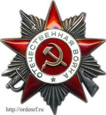 орден «Великая Отечественная II степени»