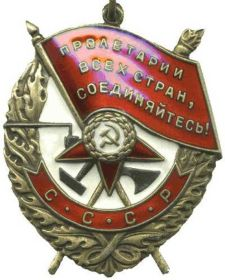 Орден Красного знамени 1944 года