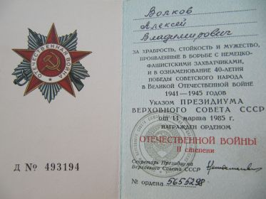 Орден ВОВ 2-й степени