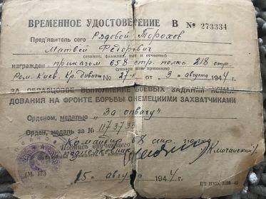 медалью «За отвагу» приказом 658 стрелкового полка на Киевском направлении (25.08.1944)