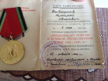 """Юбилейная медаль """"20 лет победы в ВОВ 1941-1945"""""""