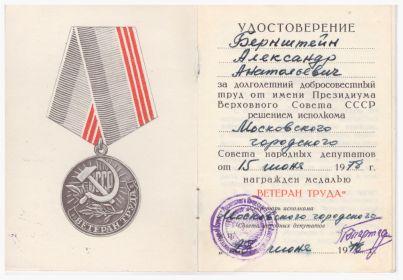 За доблестный труд в Великой отечественной войне 1941-1945