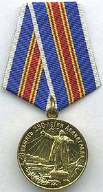 Медаль в честь 250- летия Ленинграда
