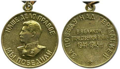 """Медаль """"За  победу  над  Германией  в  ВОВ  1941-1945 гг"""""""