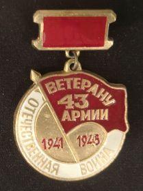 "Знак ""Ветерану 43 армии"""