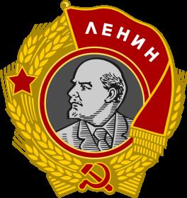 четыре ордена Ленина (1941, 1945, 1962, 1978);