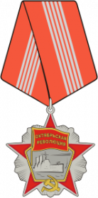 орден Октябрьской Революции (1972);