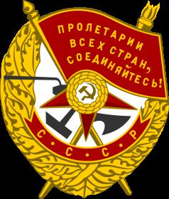 пять орденов Красного Знамени (1921, 1921, 1930, 1944, 1947)
