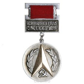 почетный знак Изобретатель СССР