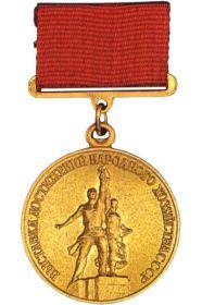 Золотая медаль ВДНХ