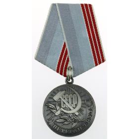 Медаль ветеран труда СССР