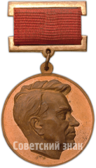 Медаль федерации космонавтики им. М.В.Келдыша