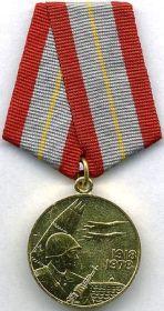 медаль « 60 лет Вооруженных Сил СССР»