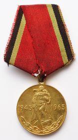 медаль «Двадцать лет победе в Великой Отечественной войне 1941-1945гг.»