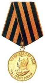медаль « За победу над Германией в Великой Отечественной войне 1941-1945гг.»