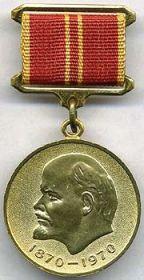 медаль « За доблестный труд в ознаменование 100 -летия   со дня рождения Владимира Ильича Ленина»