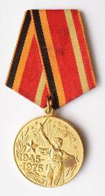 медаль «Тридцать лет победе в Великой Отечественной войне 1941-1945гг.»