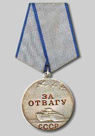 медаль « За Отвагу»