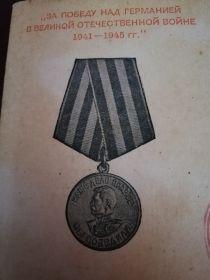 За победу над Германией в Великой Отечественной Войне