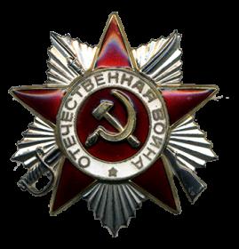 Орден Отечественной войны 2- степени