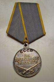 1. Медаль За боевые заслуги