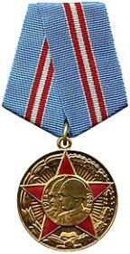 """Юбилейная медаль """"50 лет Вооруженных сил СССР"""""""