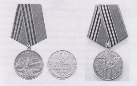 медаляли 40-летия и 50-летия победы