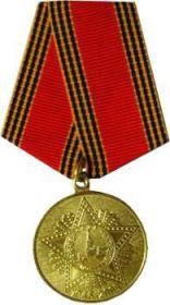 """Медаль """"60 лет Победы в Великой Отечественной войне 1941-1945 гг."""""""