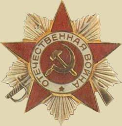 Орден отечественной войны 1-й степени.