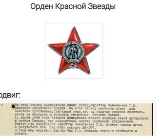 Ордер красной звезды