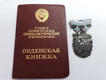 Орденская книжка, медаль Материнская слава III СССР