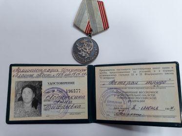 Удостоверение Ветерана труда, медаль