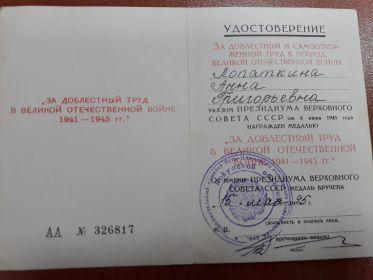 """Удостоверение """"За доблестный труд в Великой Отечественной Войне 1941-1945гг"""""""