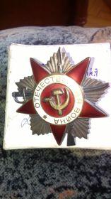 Орден 2 степени ВОВ