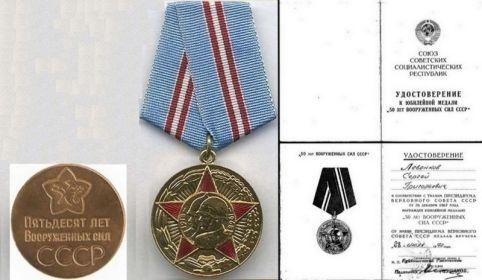 «Медаль 50 лет Вооруженных сил СССР».
