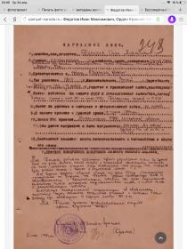 Орден Красной Звезды 13.05.1945